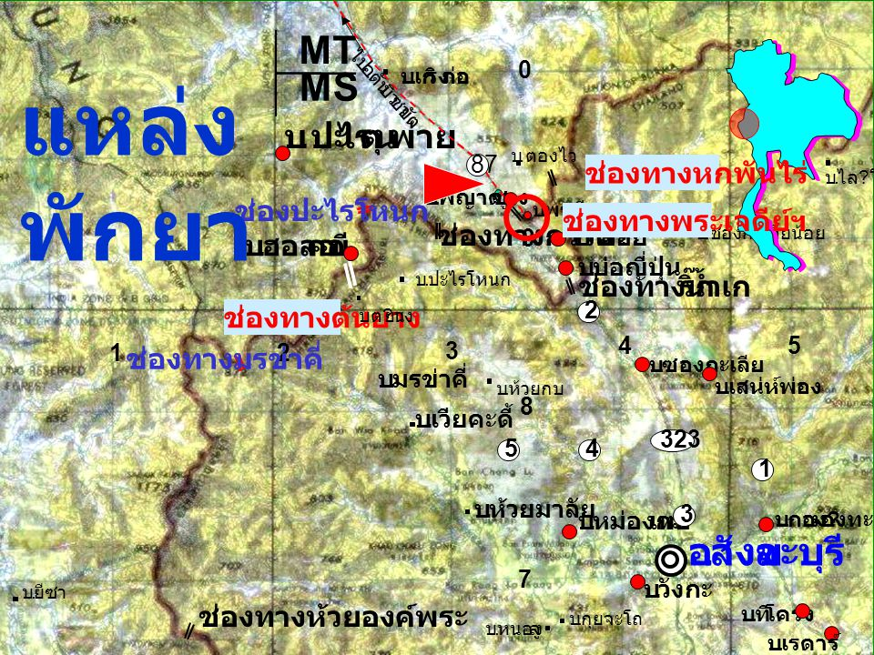 แหล่งพักยา MT MS อ . สังข ละบุรี บ . ปะ ไร ตุ น พ่าย ช่องทางหกพันไร่