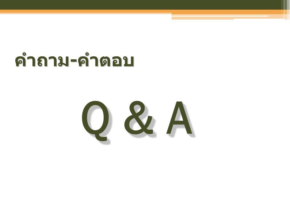 คำถาม-คำตอบ Q & A