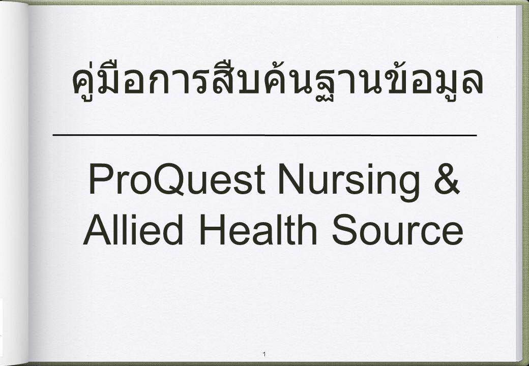 ProQuest Nursing & Allied Health Source