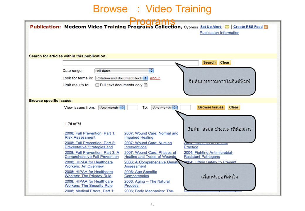 Browse : Video Training Programs