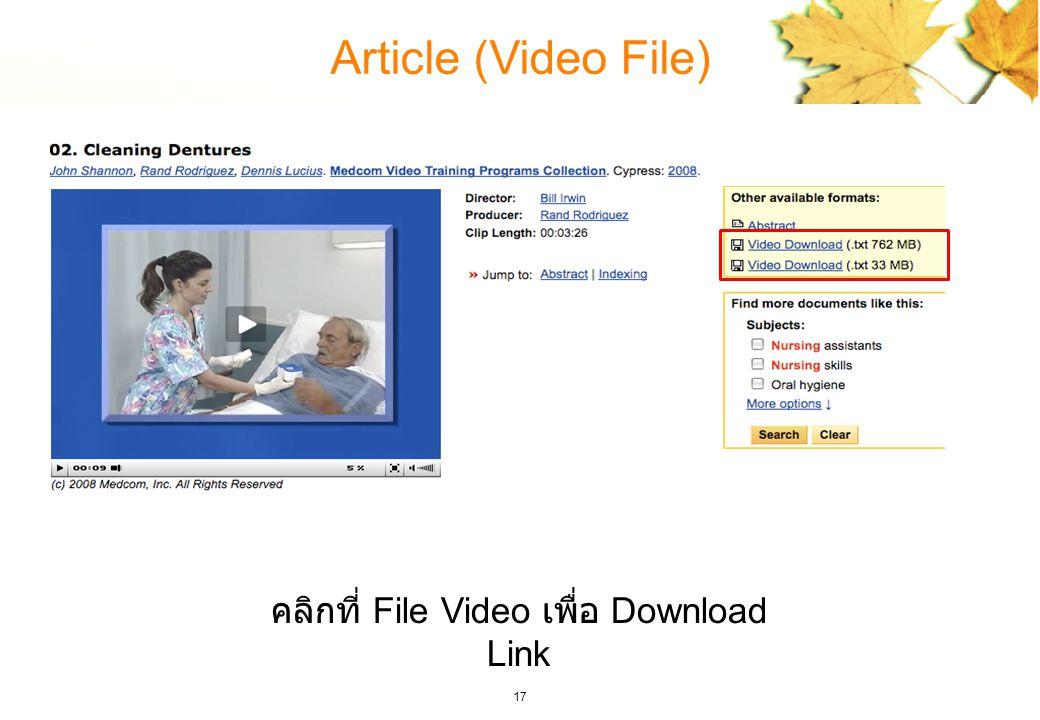 คลิกที่ File Video เพื่อ Download Link