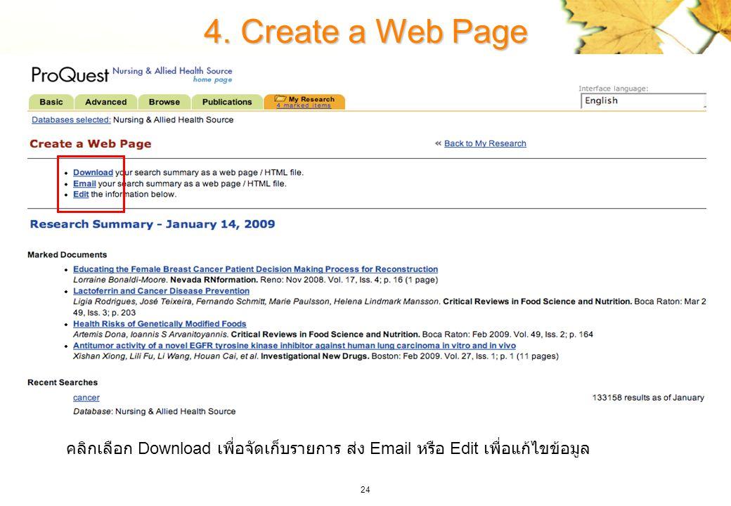 4. Create a Web Page คลิกเลือก Download เพื่อจัดเก็บรายการ ส่ง Email หรือ Edit เพื่อแก้ไขข้อมูล