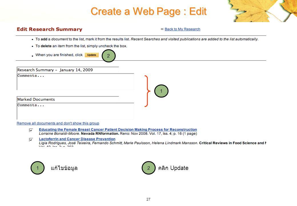 Create a Web Page : Edit 2 1 1 2 แก้ไขข้อมูล คลิก Update