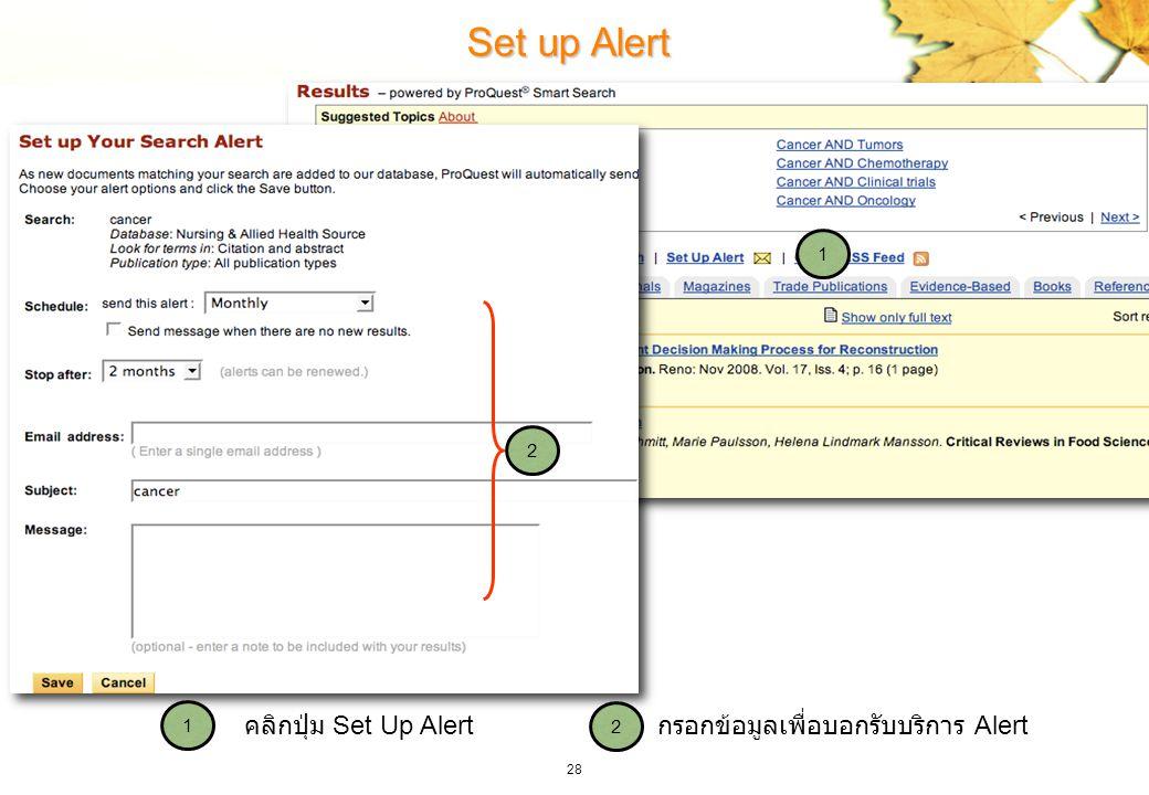 Set up Alert คลิกปุ่ม Set Up Alert กรอกข้อมูลเพื่อบอกรับบริการ Alert 1