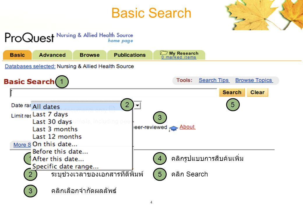 Basic Search 1 2 5 3 4 1 ใส่คำค้น 4 คลิกรูปแบบการสืบค้นเพิ่ม 2 5