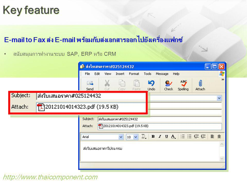 Key feature E-mail to Fax ส่ง E-mail พร้อมกับส่งเอกสารออกไปยังเครื่องแฟกซ์ สนับสนุนการทำงานระบบ SAP, ERP หรือ CRM.