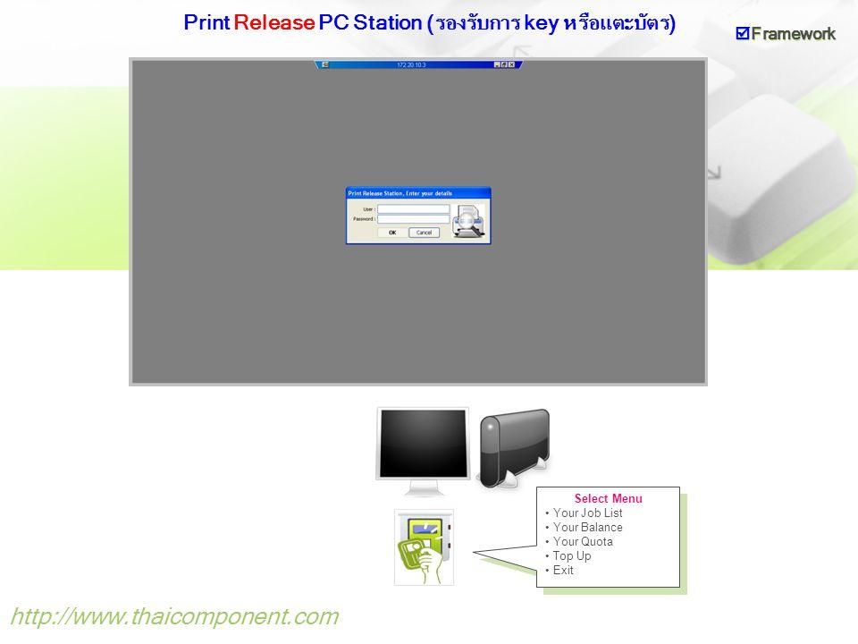 Print Release PC Station (รองรับการ key หรือแตะบัตร)