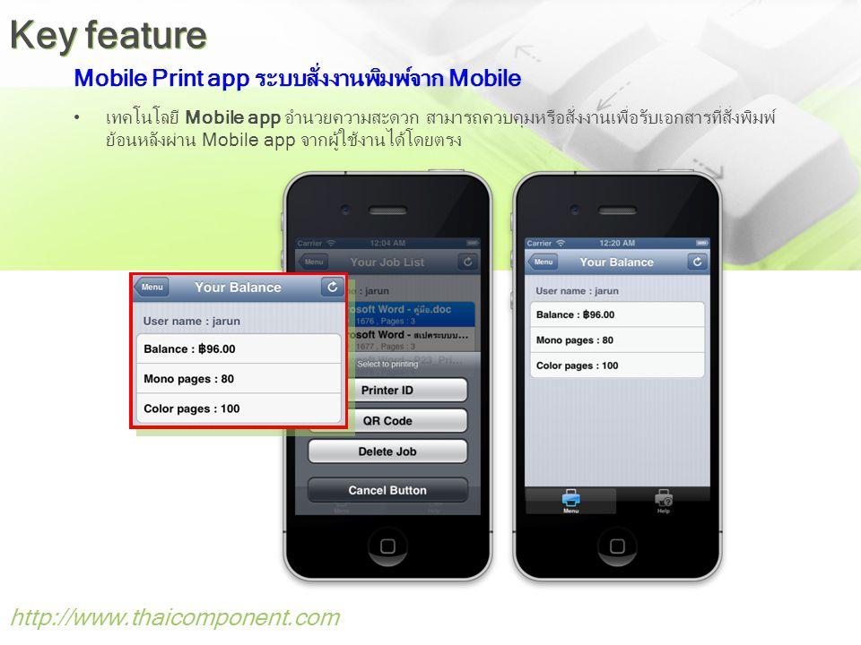 Mobile Print app ระบบสั่งงานพิมพ์จาก Mobile