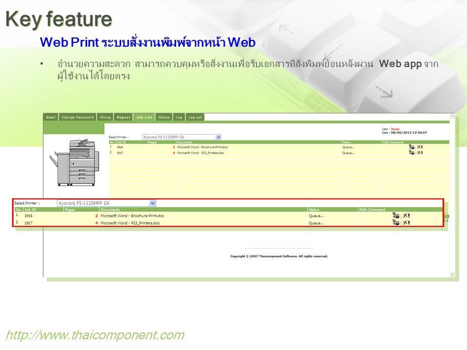 Web Print ระบบสั่งงานพิมพ์จากหน้า Web
