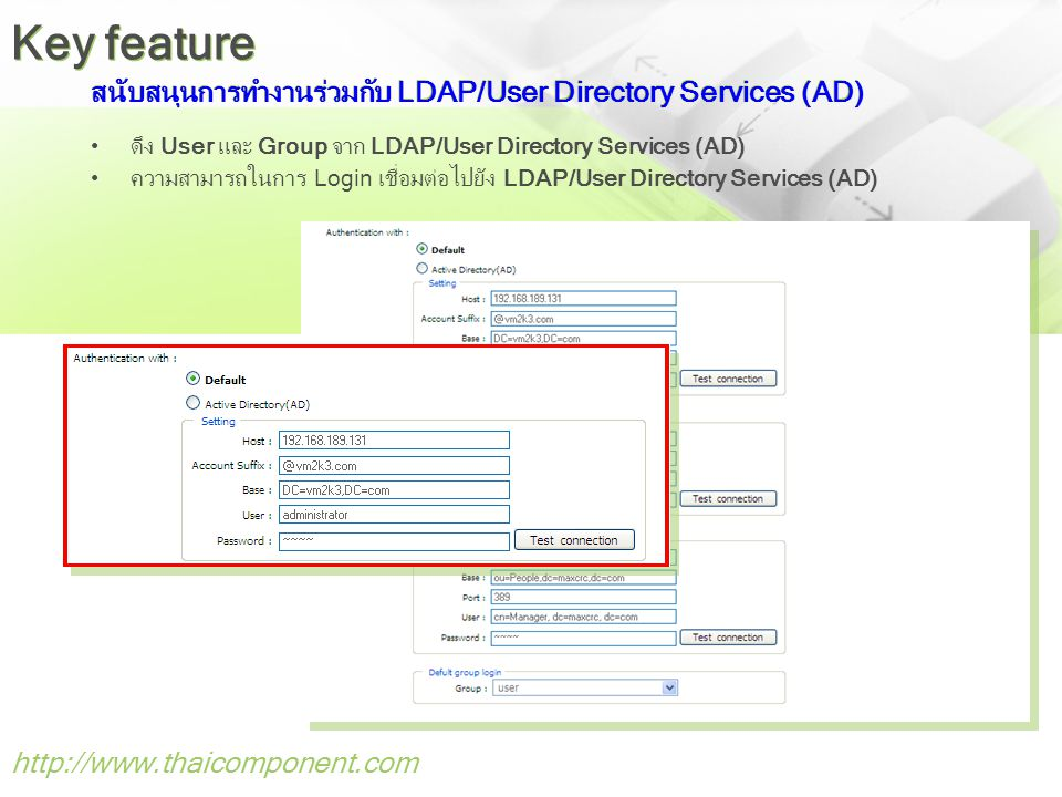 สนับสนุนการทำงานร่วมกับ LDAP/User Directory Services (AD)