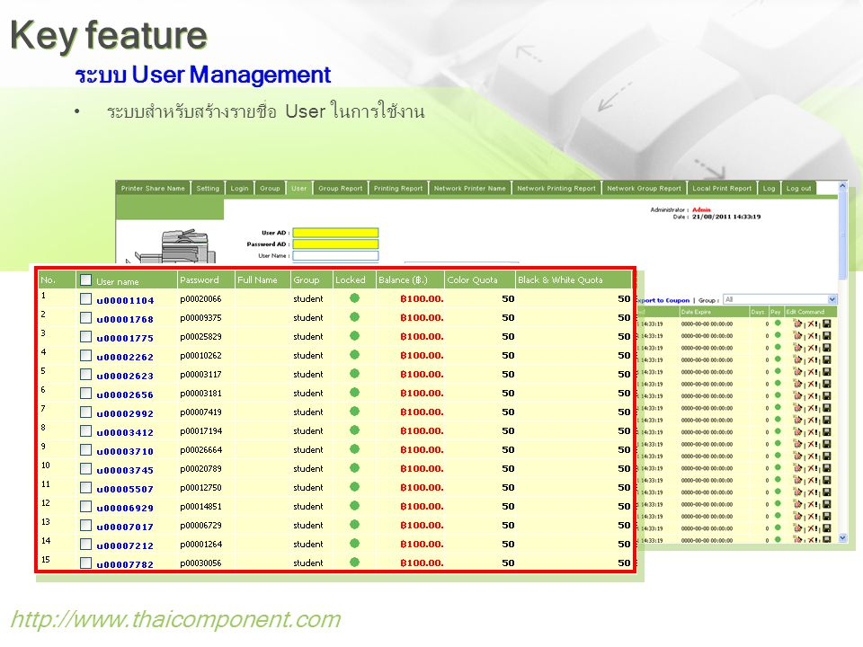 Key feature ระบบ User Management http://www.thaicomponent.com