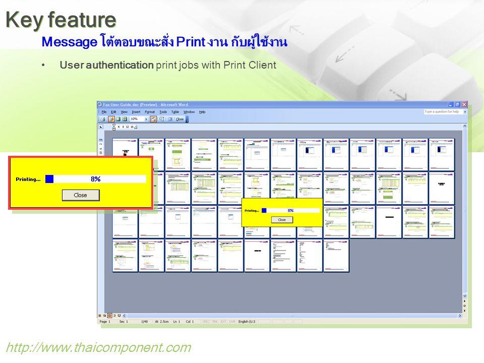 Message โต้ตอบขณะสั่ง Print งาน กับผู้ใช้งาน