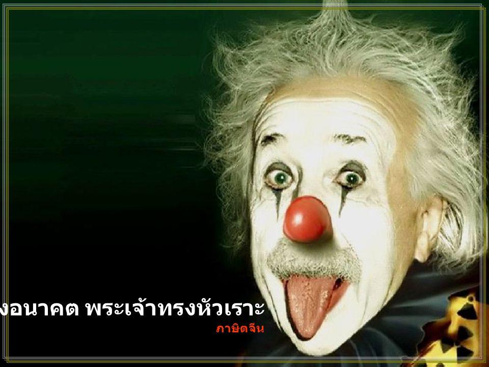 เมื่อมนุษย์พูดถึงอนาคต พระเจ้าทรงหัวเราะ