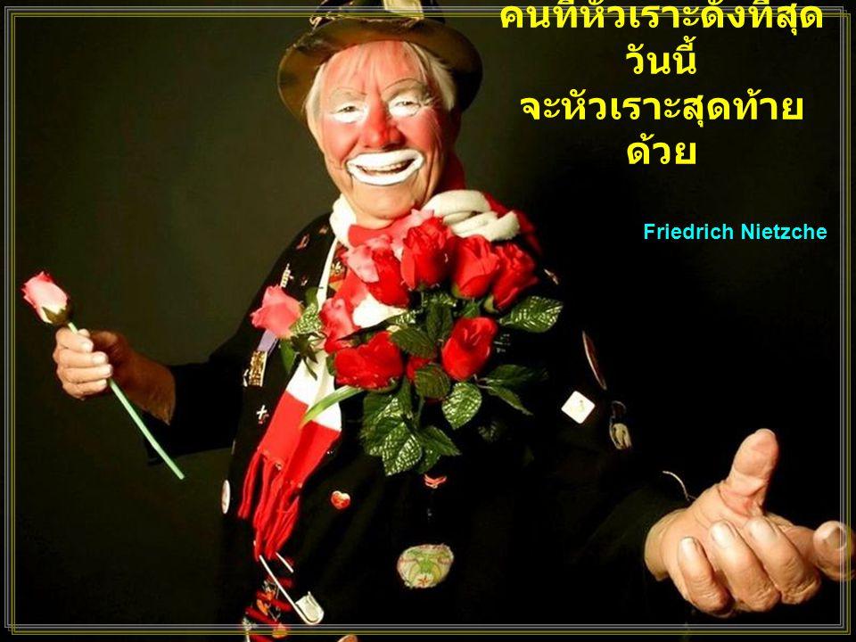 คนที่หัวเราะดังที่สุดวันนี้ จะหัวเราะสุดท้ายด้วย