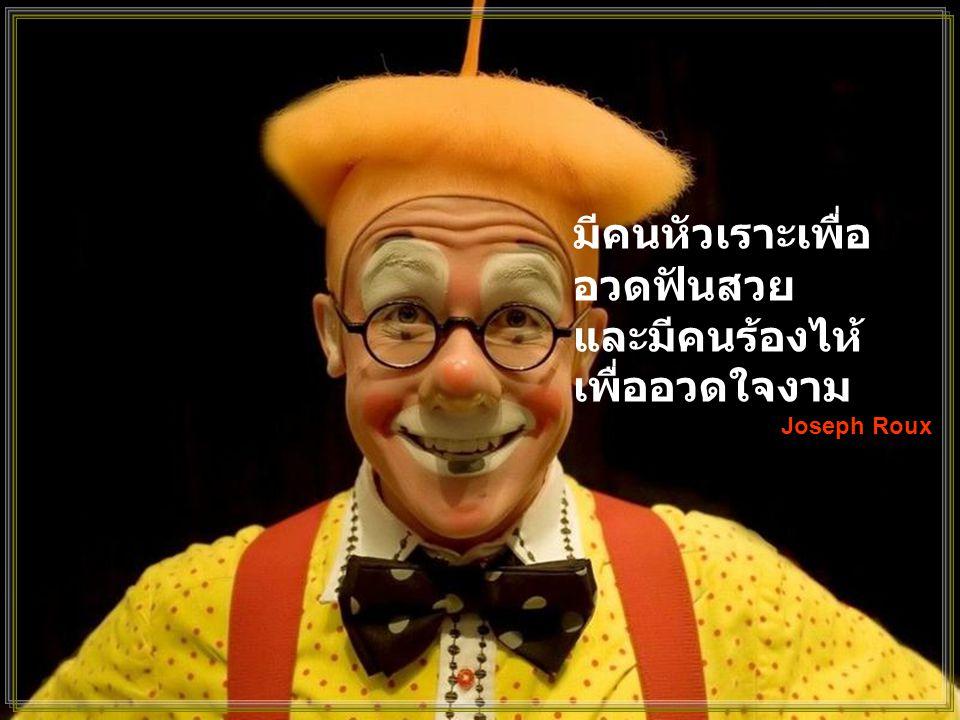 มีคนหัวเราะเพื่ออวดฟันสวย และมีคนร้องไห้เพื่ออวดใจงาม