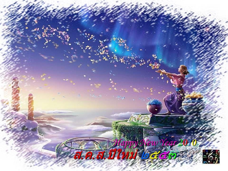 Happy New Year 2010 ส.ค.ส.ปีใหม่ ๒๕๕๓
