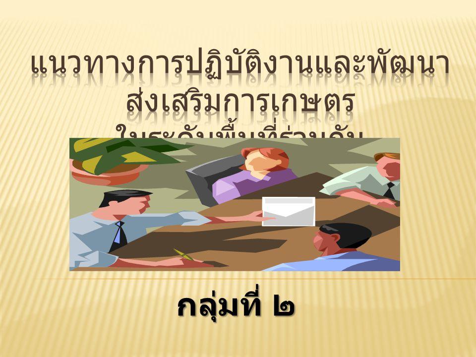 แนวทางการปฏิบัติงานและพัฒนาส่งเสริมการเกษตร ในระดับพื้นที่ร่วมกัน