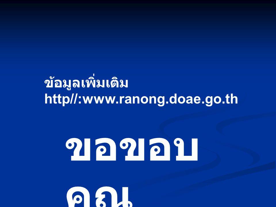 ข้อมูลเพิ่มเติม http//:www.ranong.doae.go.th ขอขอบคุณ