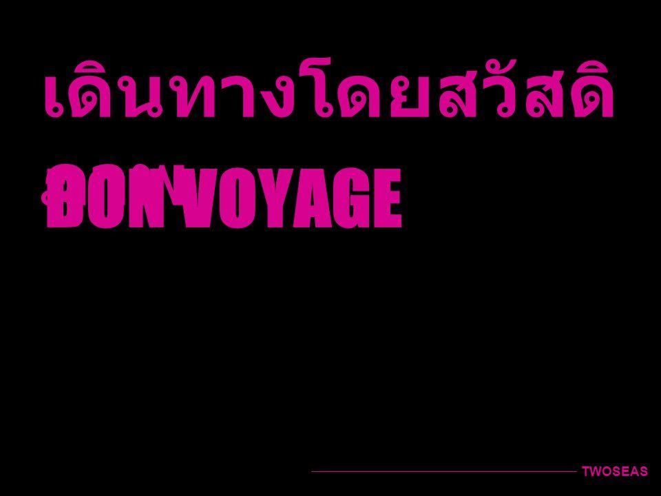 เดินทางโดยสวัสดิภาพ BON VOYAGE TWOSEAS
