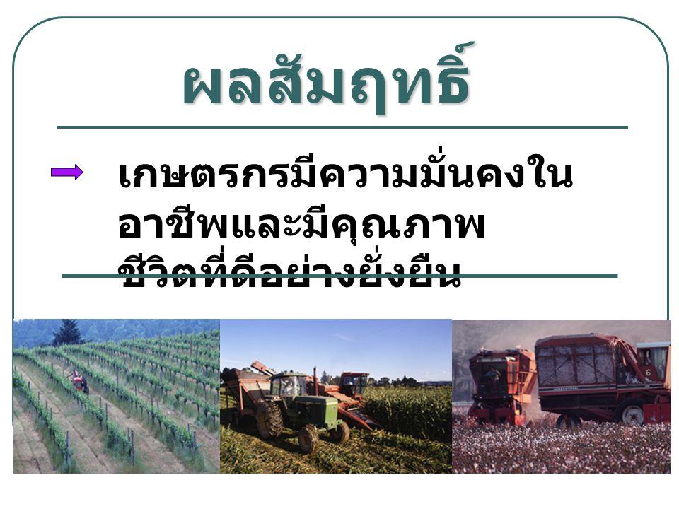 ผลสัมฤทธิ์ เกษตรกรมีความมั่นคงในอาชีพและมีคุณภาพ