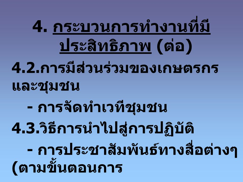 4. กระบวนการทำงานที่มีประสิทธิภาพ (ต่อ)