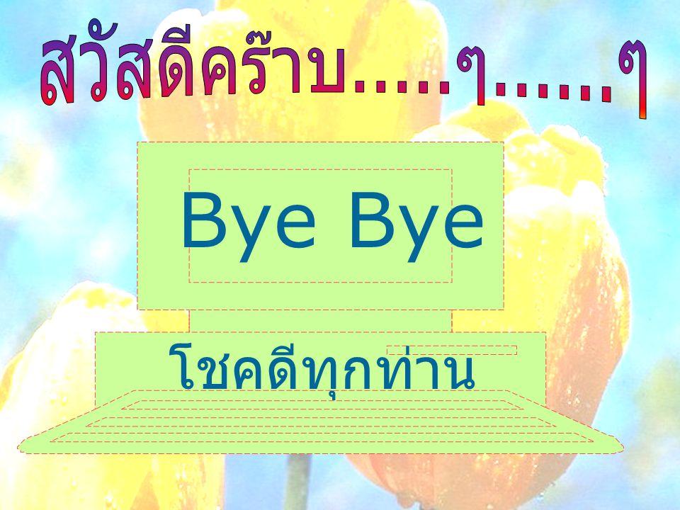 สวัสดีคร๊าบ.....ๆ......ๆ Bye Bye โชคดีทุกท่าน