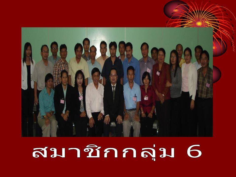 สมาชิกกลุ่ม 6