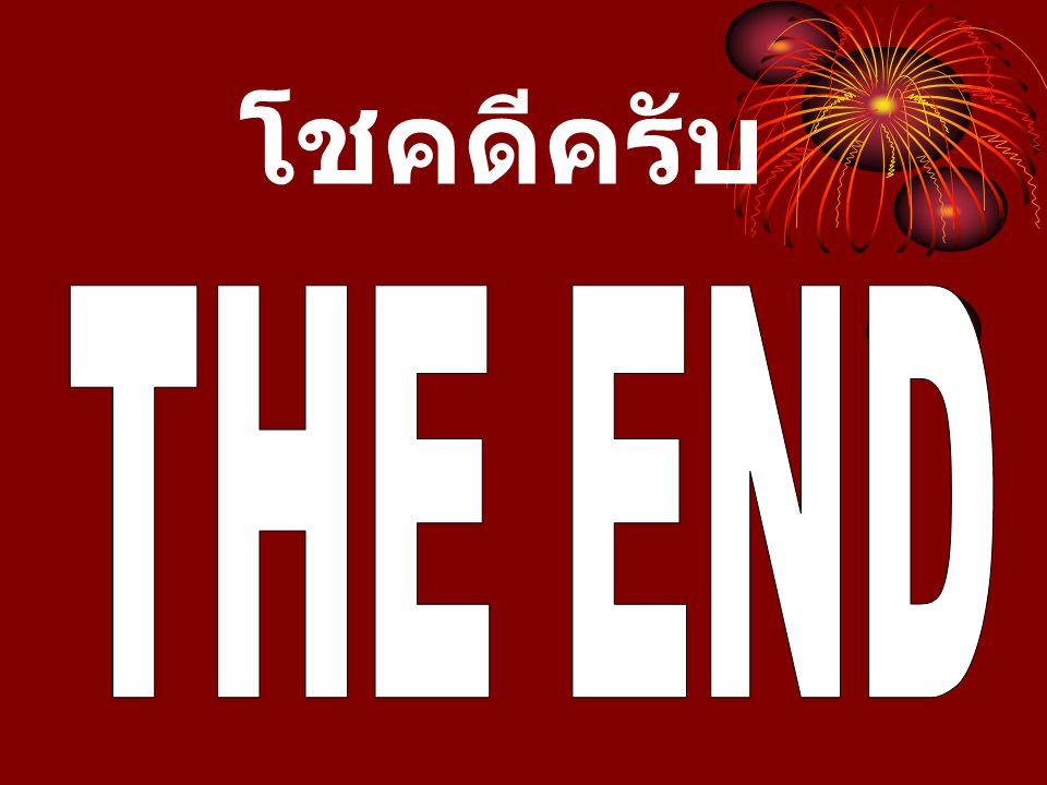 โชคดีครับ THE END