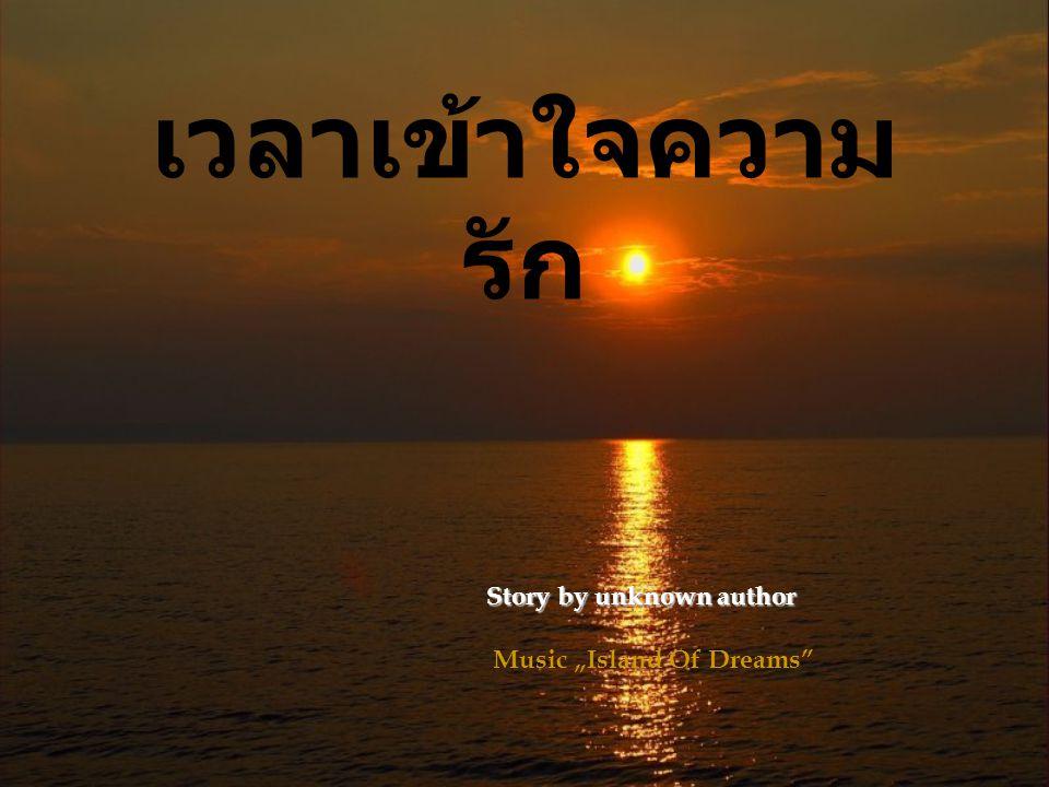 """เวลาเข้าใจความรัก Story by unknown author Music """"Island Of Dreams"""