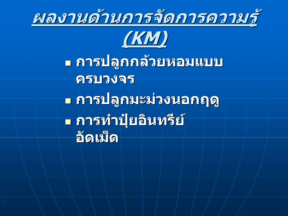 ผลงานด้านการจัดการความรู้ (KM)