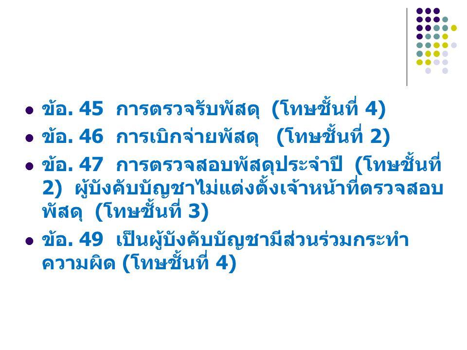 ข้อ. 45 การตรวจรับพัสดุ (โทษชั้นที่ 4)