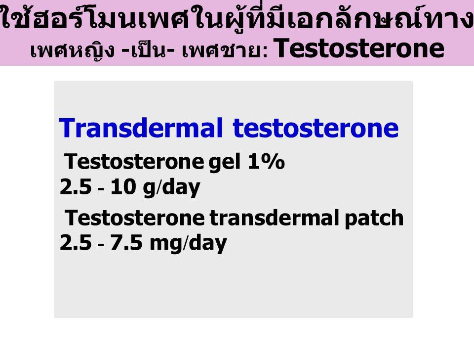 การใช้ฮอร์โมนเพศในผู้ที่มีเอกลักษณ์ทางเพศ