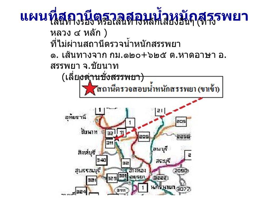 แผนที่สถานีตรวจสอบน้ำหนักสรรพยา