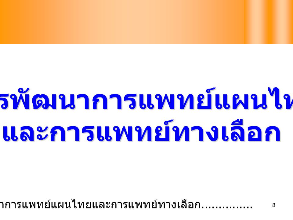 การพัฒนาการแพทย์แผนไทย