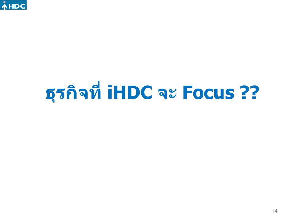 ธุรกิจที่ iHDC จะ Focus