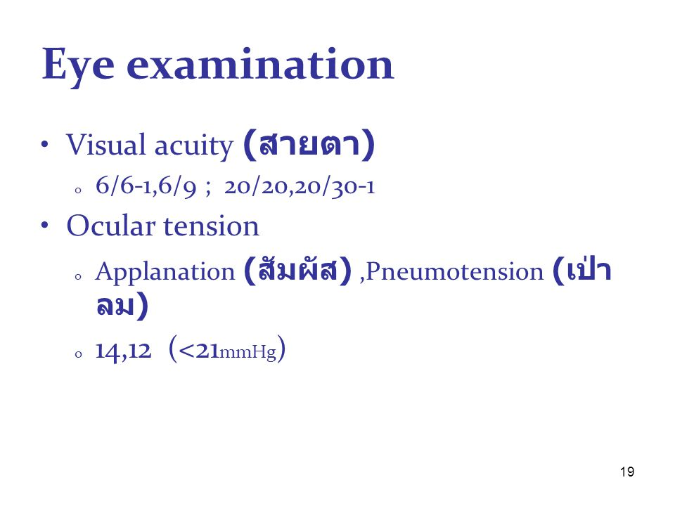 Eye examination Visual acuity (สายตา) Ocular tension