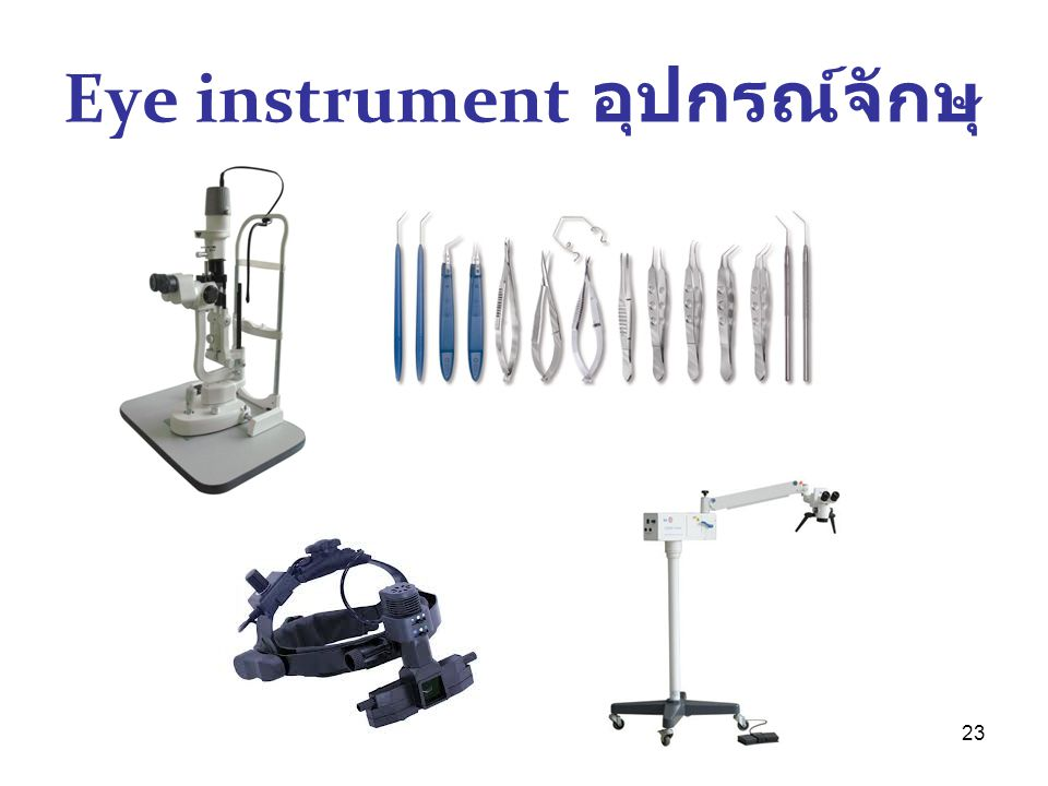 Eye instrument อุปกรณ์จักษุ