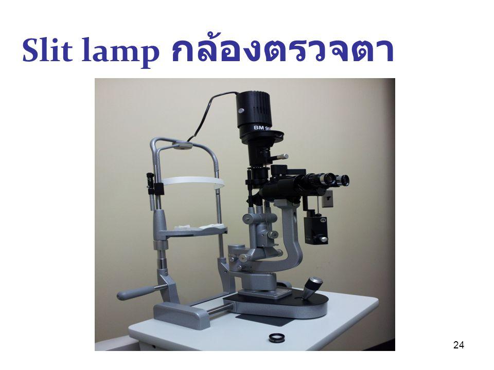 Slit lamp กล้องตรวจตา
