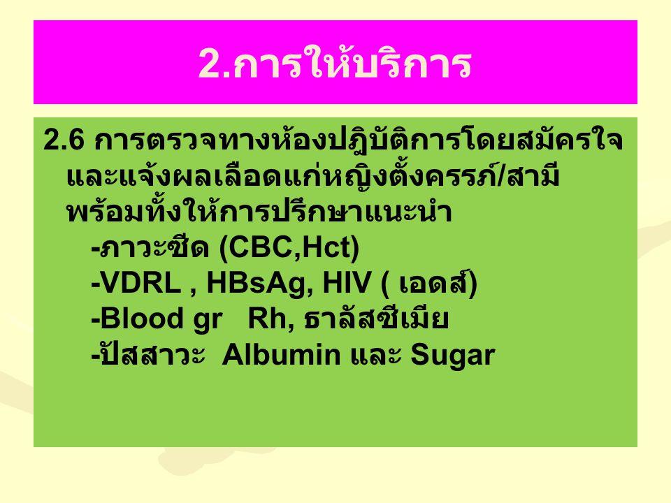 2.การให้บริการ -ภาวะซีด (CBC,Hct) -VDRL , HBsAg, HIV ( เอดส์)