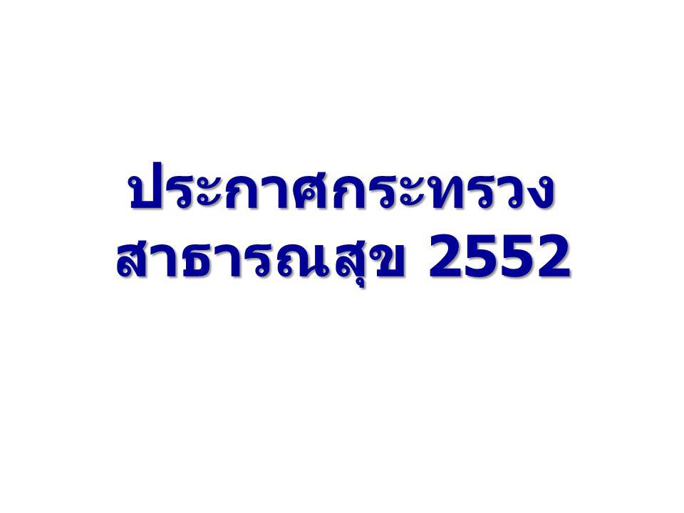 ประกาศกระทรวงสาธารณสุข 2552