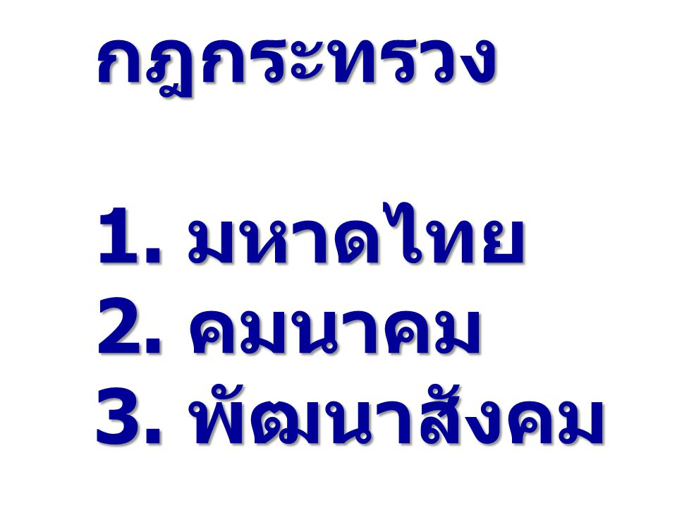 กฎกระทรวง 1. มหาดไทย 2. คมนาคม 3. พัฒนาสังคม