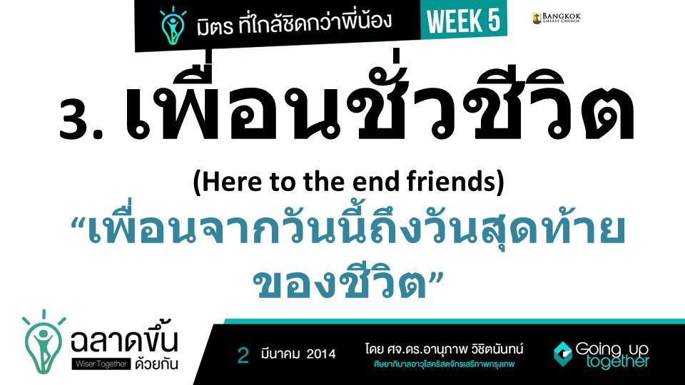 3. เพื่อนชั่วชีวิต (Here to the end friends)