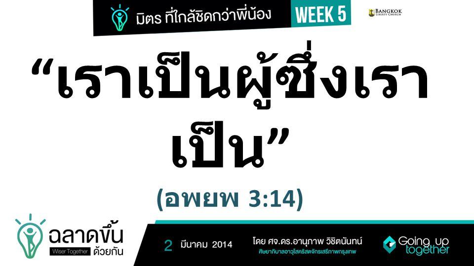 เราเป็นผู้ซึ่งเราเป็น (อพยพ 3:14)