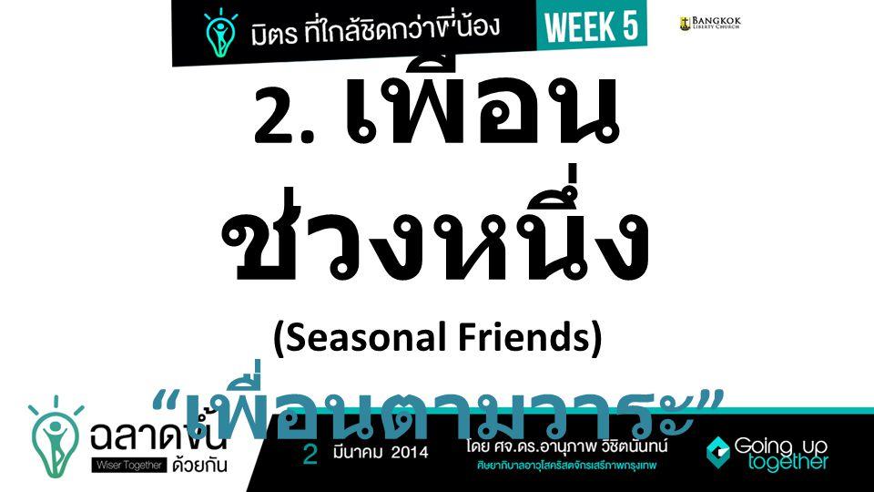 2. เพื่อนช่วงหนึ่ง (Seasonal Friends) เพื่อนตามวาระ