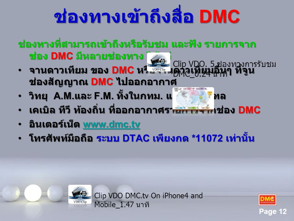 ช่องทางเข้าถึงสื่อ DMC