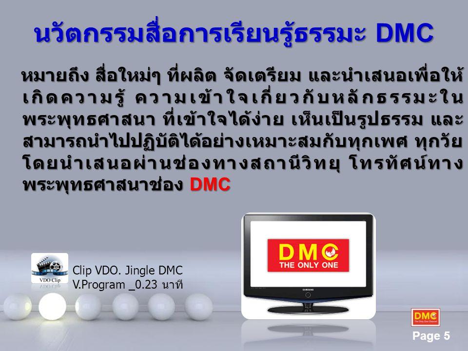 นวัตกรรมสื่อการเรียนรู้ธรรมะ DMC