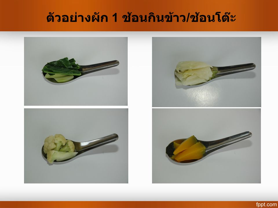 ตัวอย่างผัก 1 ช้อนกินข้าว/ช้อนโต๊ะ