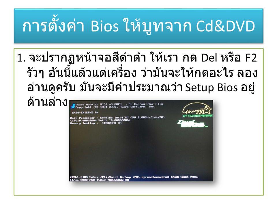 การตั้งค่า Bios ให้บูทจาก Cd&DVD