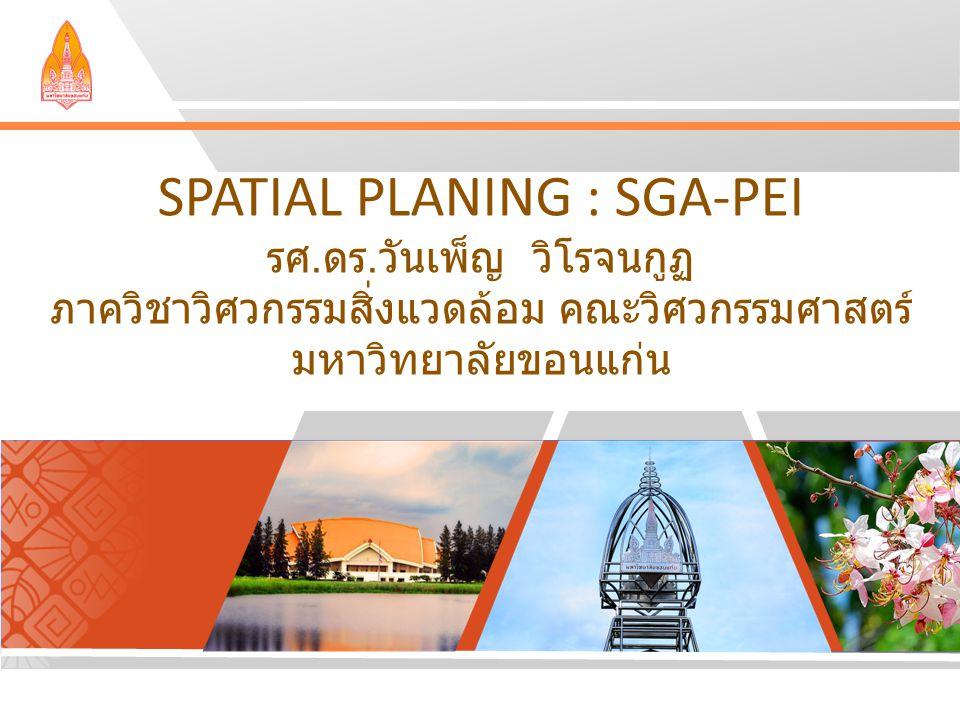 SPATIAL PLANING : SGA-PEI รศ. ดร