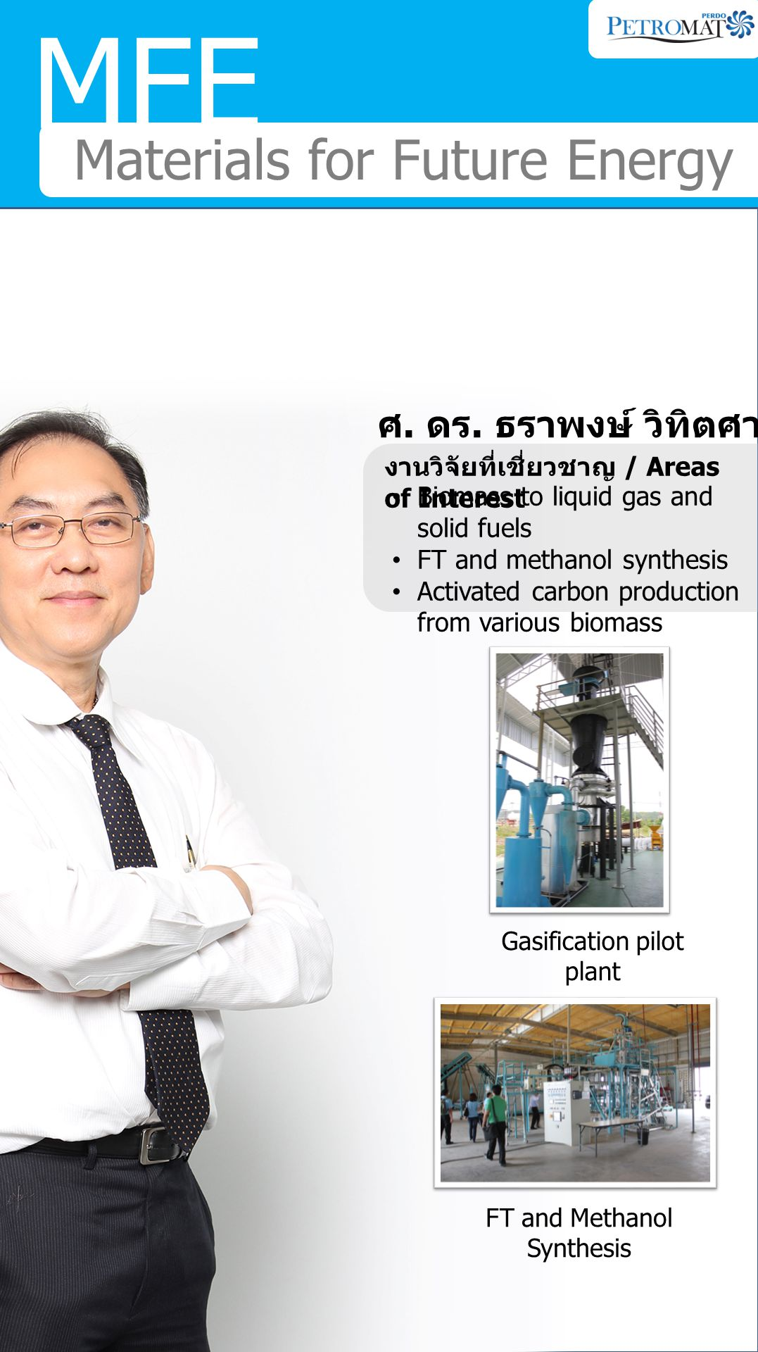 MFE Materials for Future Energy ศ. ดร. ธราพงษ์ วิทิตศานต์